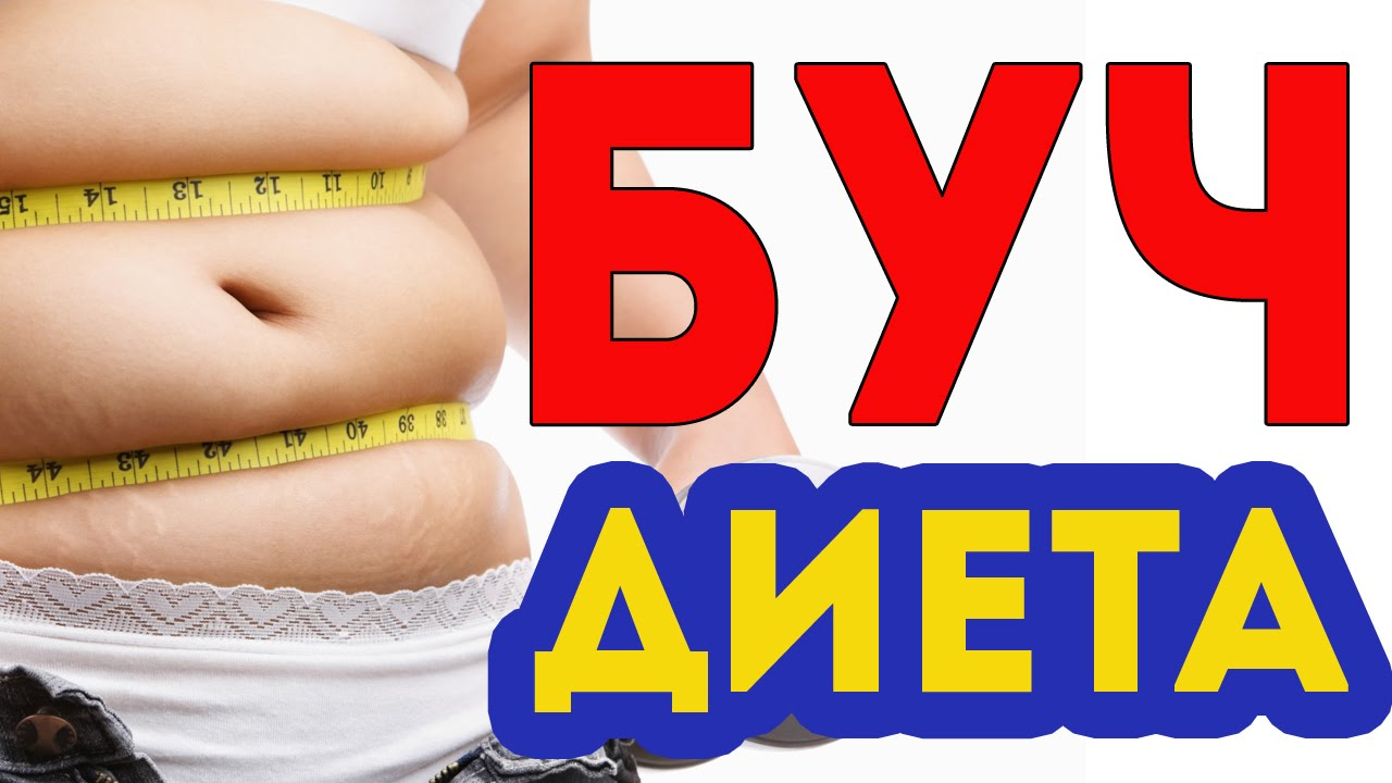БУЧ-диета