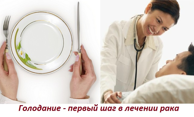 Лечение рака голоданием