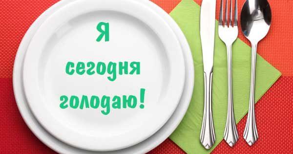 В чем суть голодания по Щенникову?