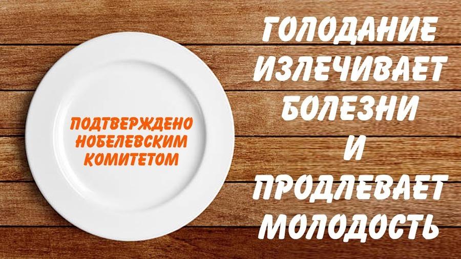 Плюсы голодания