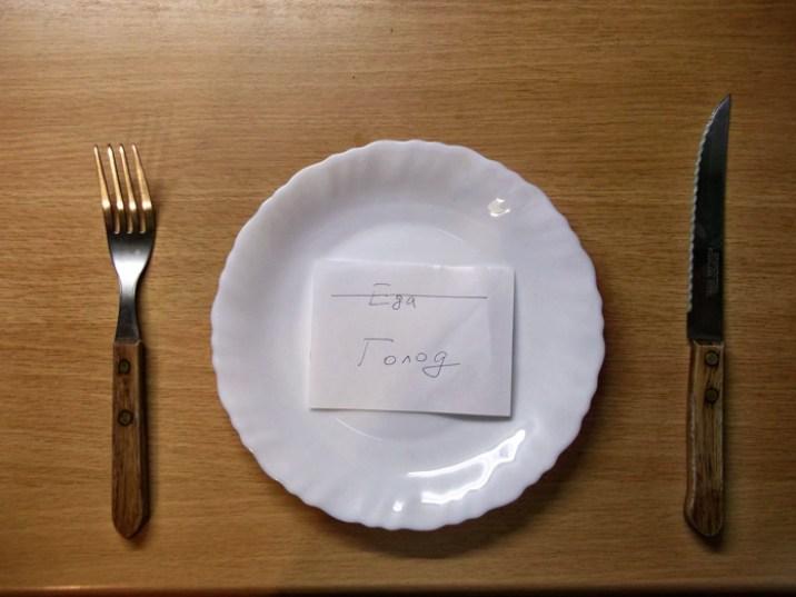 Трехдневное голодание
