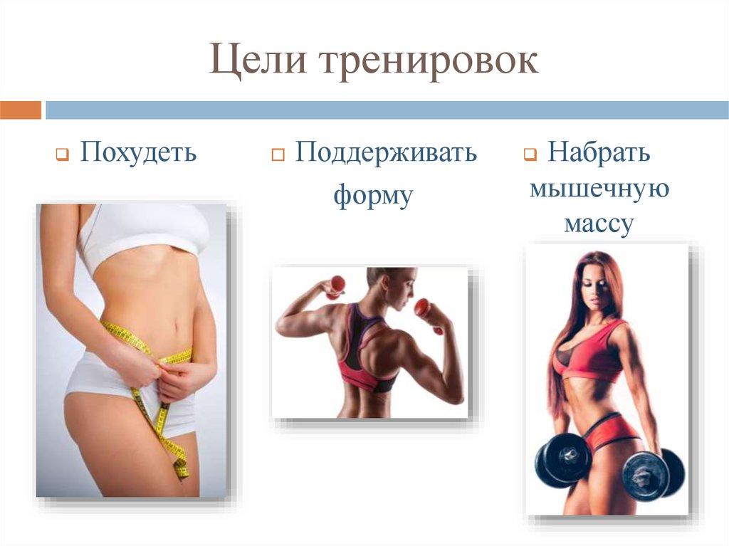 Выбор цели тренировки