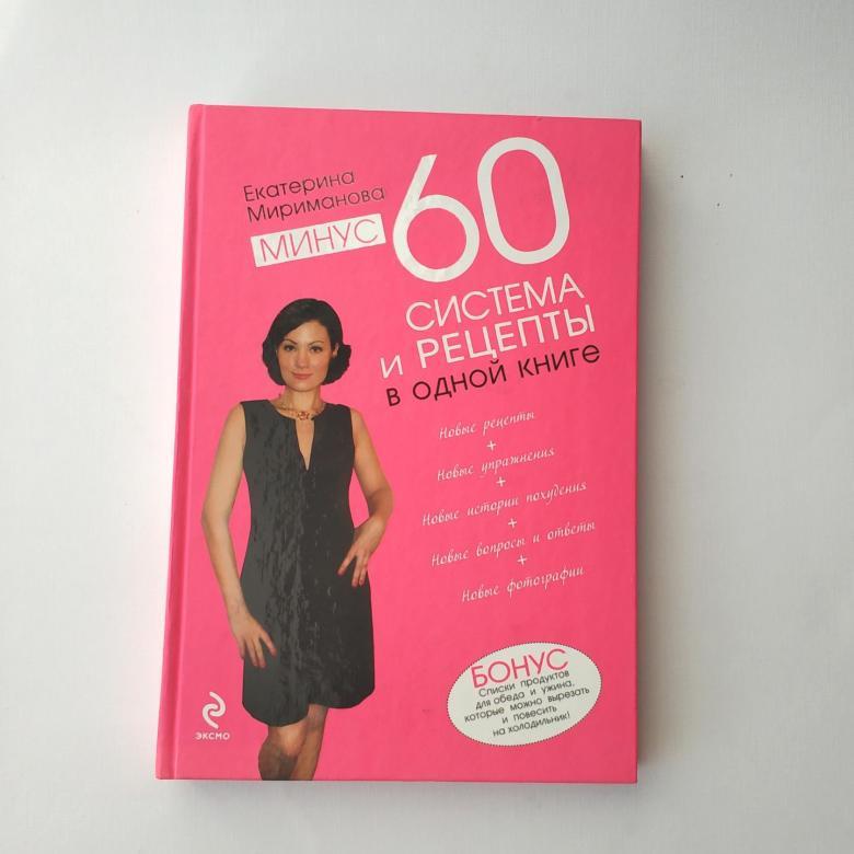 Что представляет диета «Минус 60»?